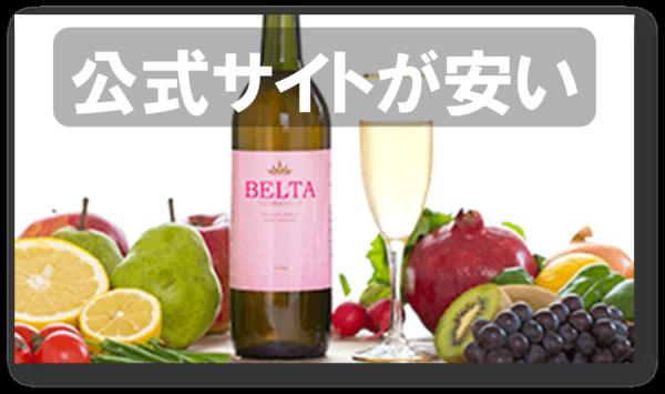 ベルタ酵素は公式サイトが安い 定期購入が安い 送料無料