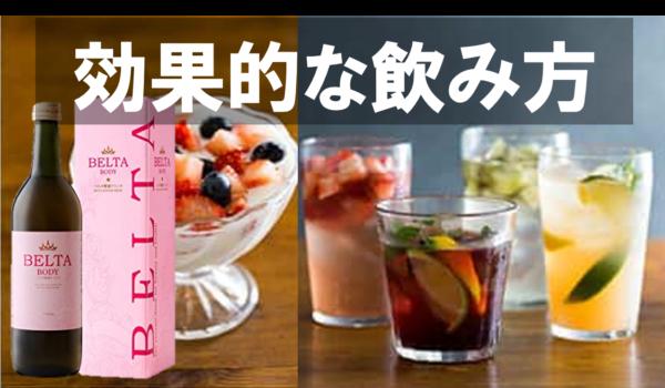ベルタ酵素の効果的な飲み方 いつ飲んだら効果的 体に良い美味しい飲み方