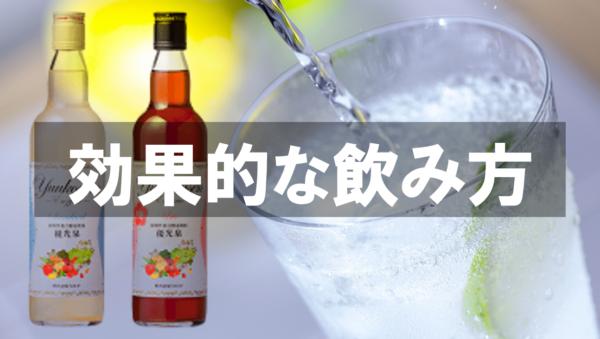 優光泉の効果的な飲み方 いつ飲んだら効果的 体に良い美味しい飲み方 便秘に良い飲み方 優光泉の飲む量