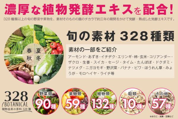 濃厚な植物発酵エキス を配合 植物由来の原料328種