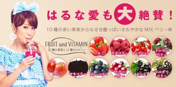 10種類の赤い果実からなる甘酸っぱいさわやかなMIXベリー味