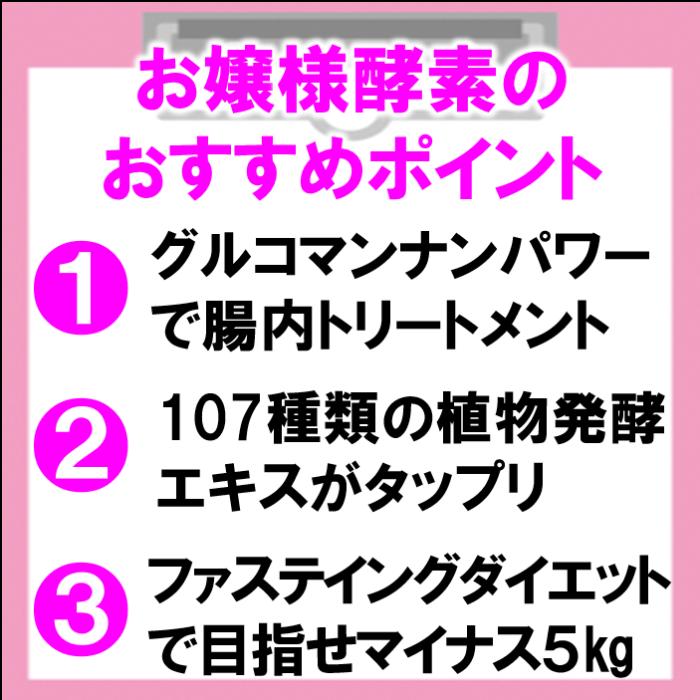 お嬢様酵素がおすすめの3つのポイント,グルコマンナンパワーで腸内トリートメント,107種類の植物発酵エキスがタップリ,ファスティングダイエット最大目標でマイナス5kg
